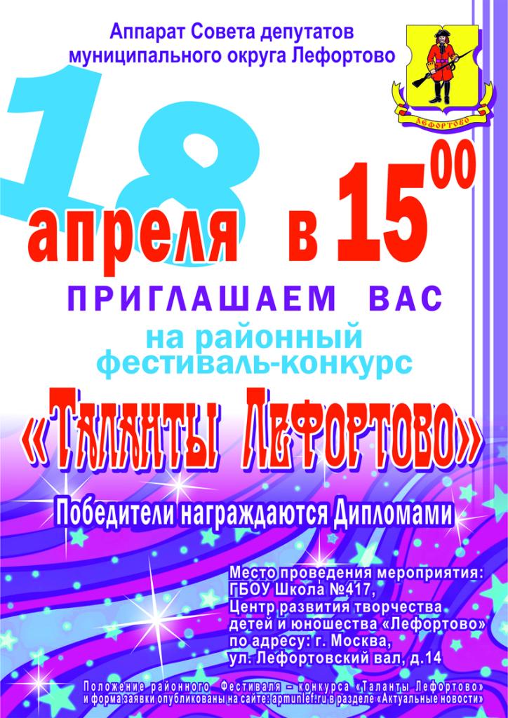 Приглашаем принять участие в районном фестивале-конкурсе Таланты Лефортово (1)