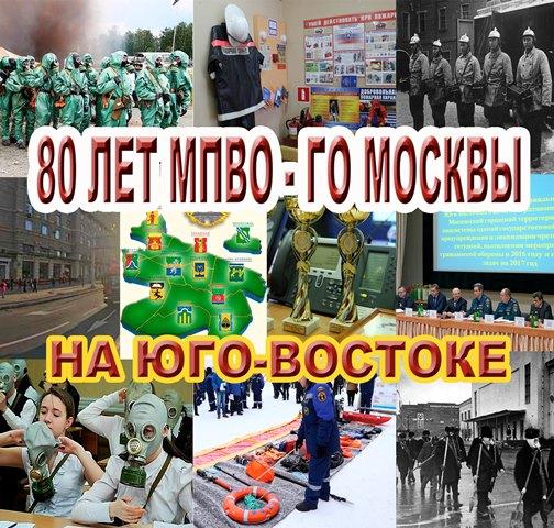 80 лет МПВО-ГО Москвы