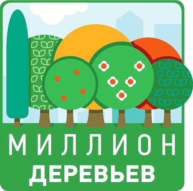 Миллион-деревьев1