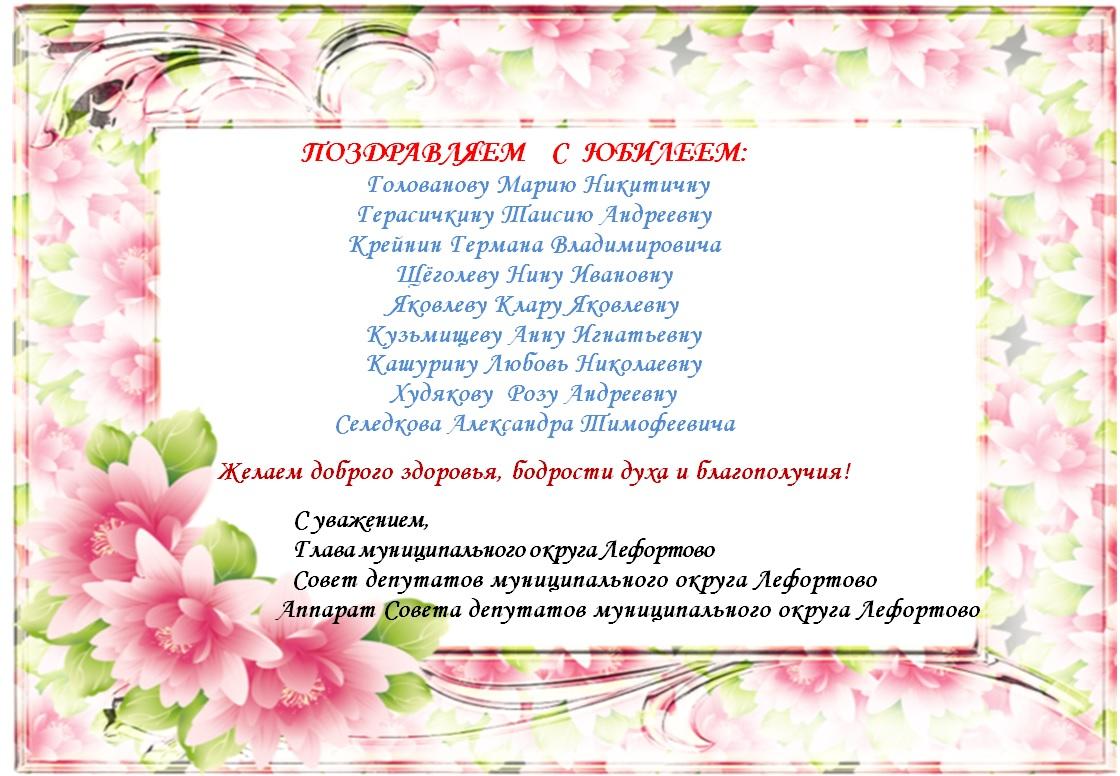 Поздравления май