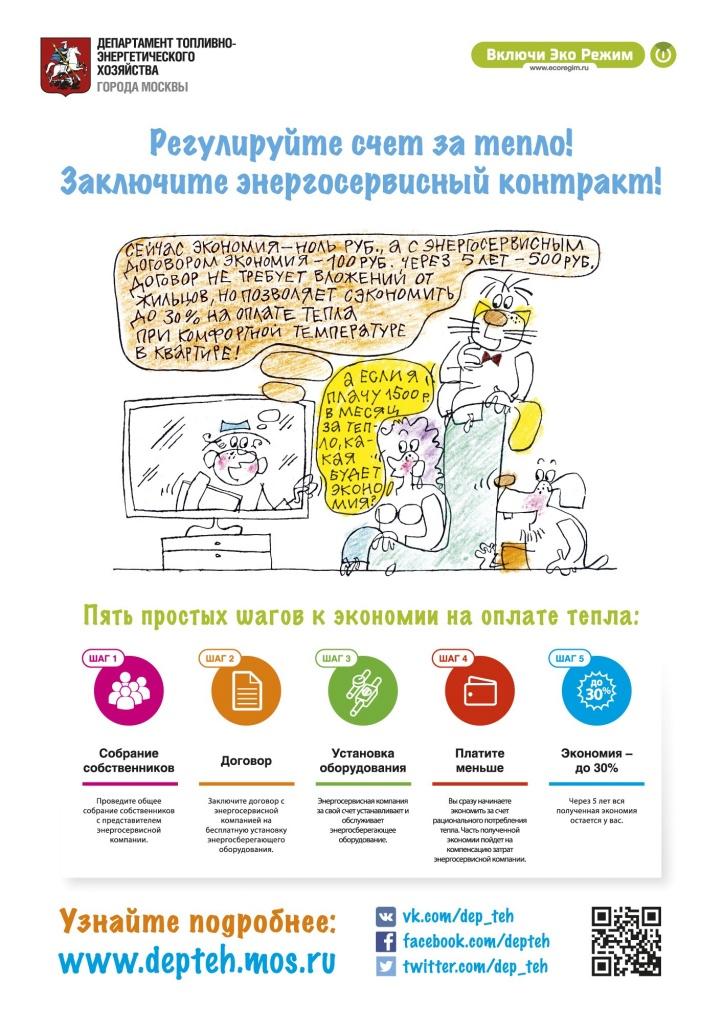 plakat_novyy_final_18.09-_1_