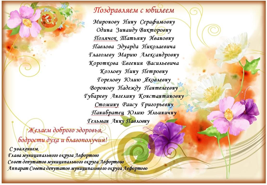 Юбиляры июль