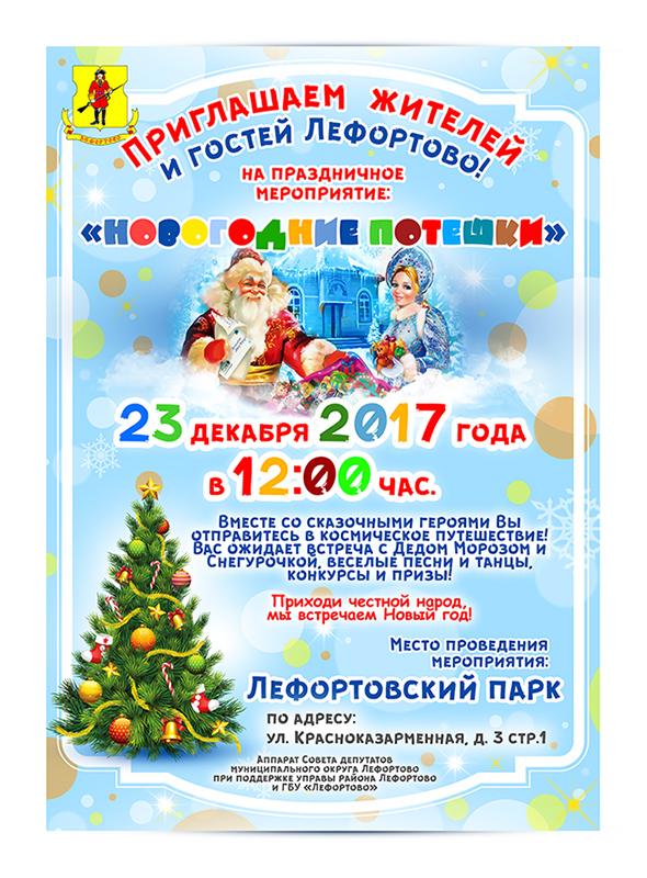 Афиша Новогодние потешки