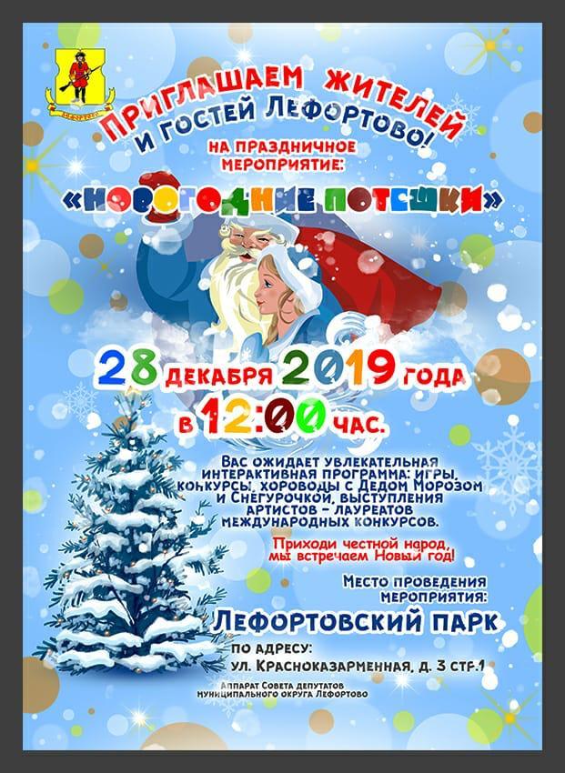 Приглашаем жителей и гостей столицы на праздничное мероприятие Новогодние потешки